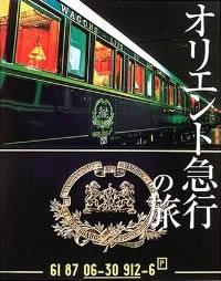 オリエント急行の旅 桜井 寛(ほたるの本)