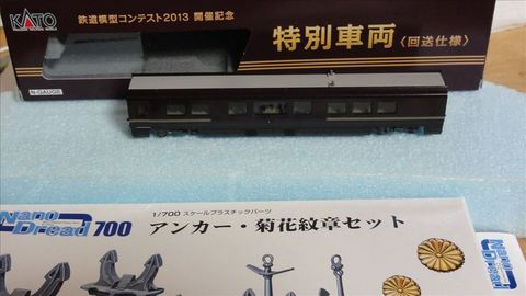Nゲージ E655-1 お召列車 KATO