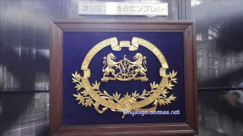 オリエント急行(ワゴンリ)紋章 Wagons-Lits Emblem