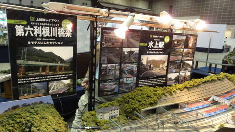 JAM国際鉄道模型コンベンション2012