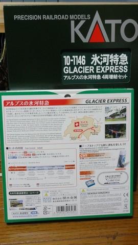 アルプスの氷河特急グレッシャーエクスプレス Nゲージ KATO